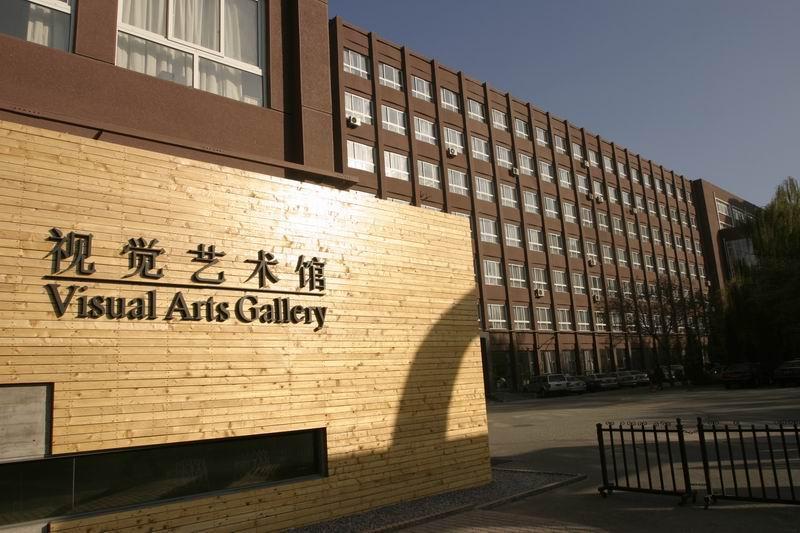 北京工业大学艺术设计学院 搜狗百科图片