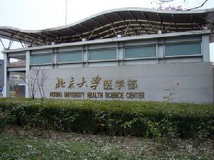2000年北京大学和北京医科大学合并后,成为北京大学研究生院医学部图片