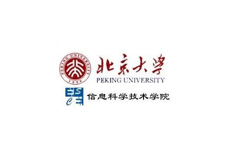 北京大学信息科学技术学院