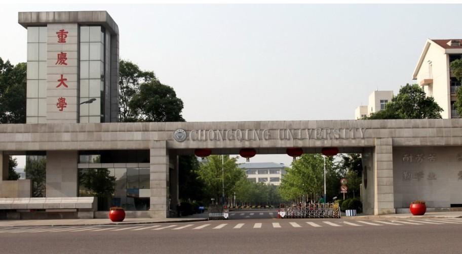 重庆大学在大学城有哪些专业哟
