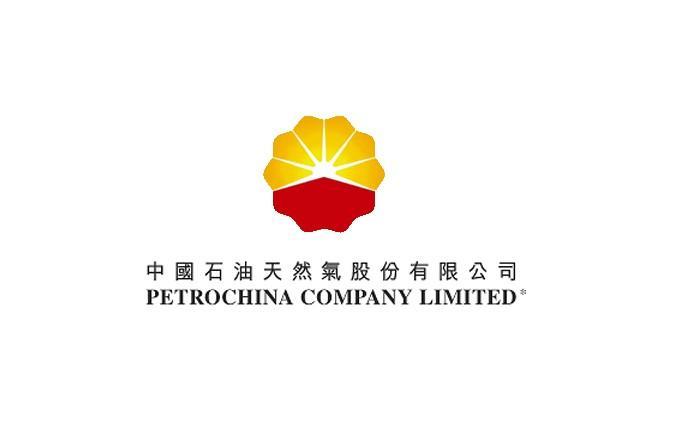 中国石油天然气股份有限公司乌鲁木齐石化分
