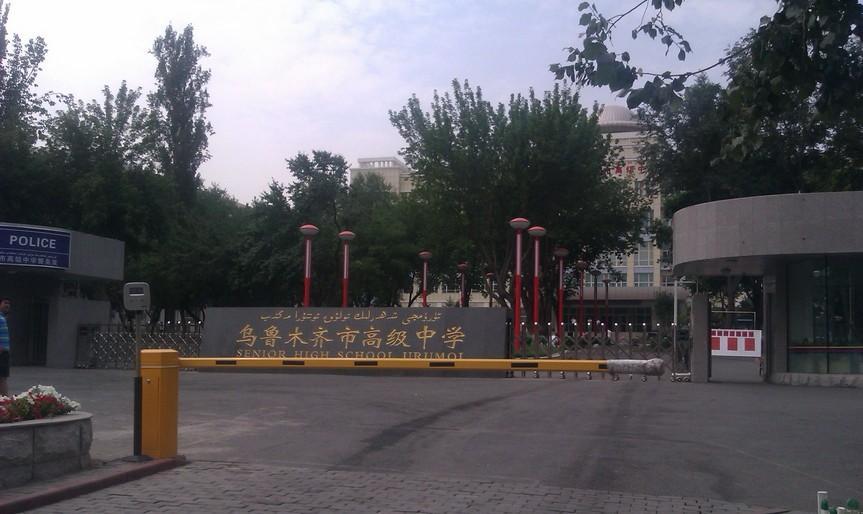 乌鲁木齐市101大学和23中哪个学校好想高中后中学毕业北京上去图片