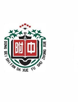 东北师范大学附属中学校徽