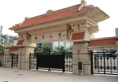 广州育才实验学校_广州市育才实验学校 - 搜狗百科
