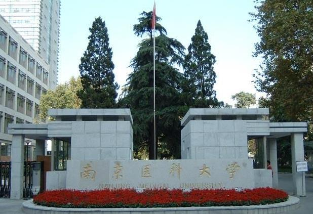 学校更名为南京医科大学
