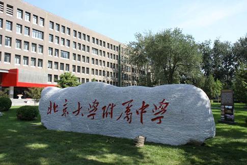 北京大学附属中学 搜狗百科图片 36343 485x324