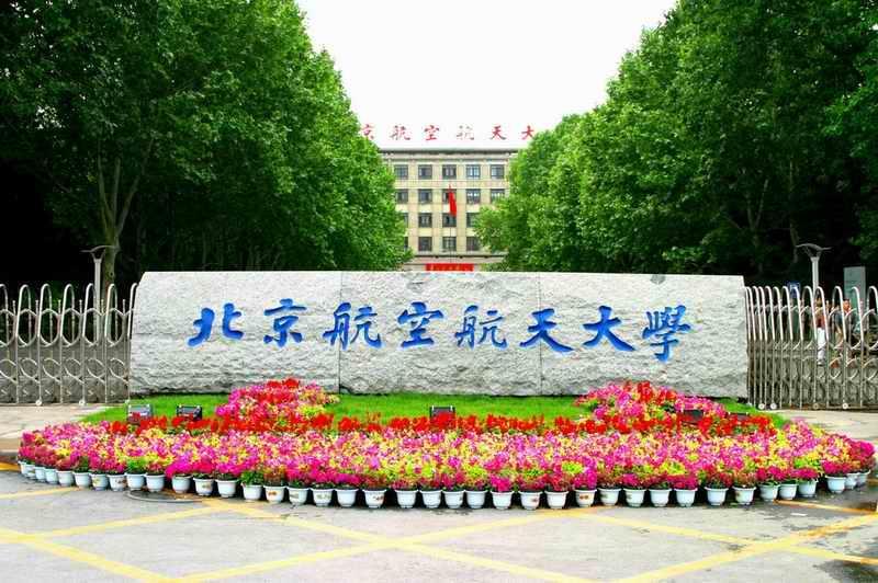 北京航空航天大学研究生院