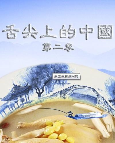 诸神的黄昏淮上第二部_舌尖上的中国第二部