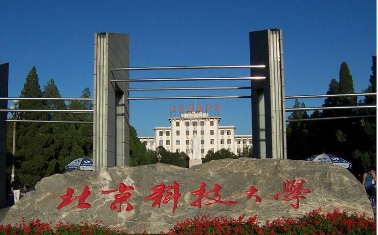 北京科技大学校园风景-北京科技大学研究生院 搜狗百科图片