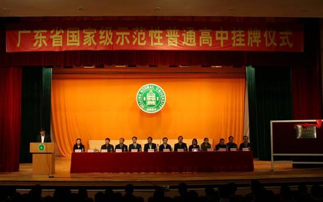 北京师范大学 珠海 附属高级中学 搜狗百科