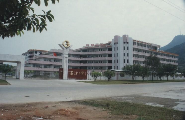 广东省肇庆市高要区南岸街道广昆高速公路马安初级中学图片