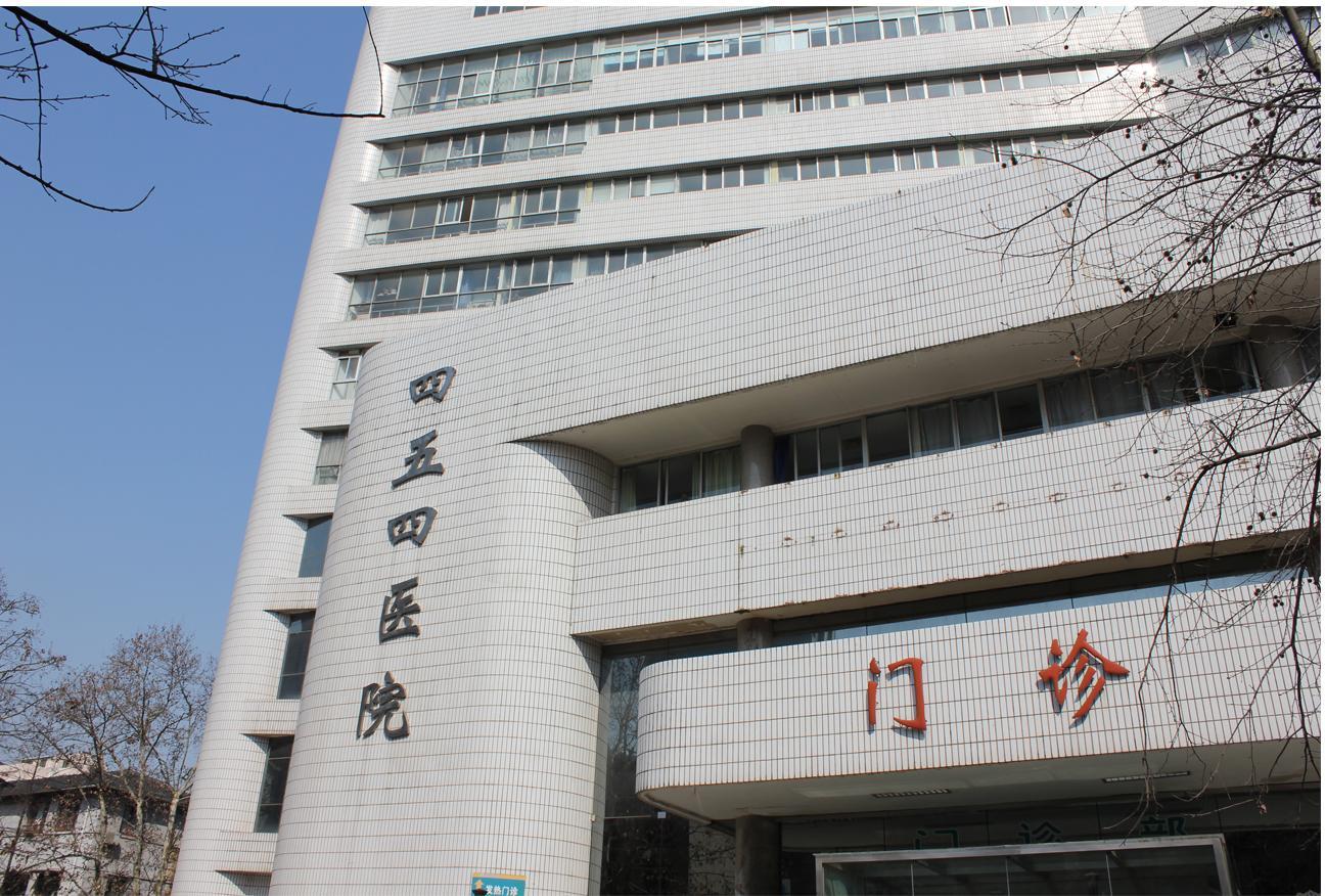 南京科大妇科医院_南京454医院