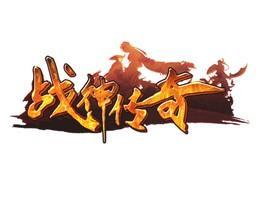战神传奇logo图片