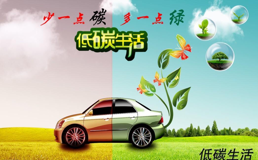 低碳环保生活