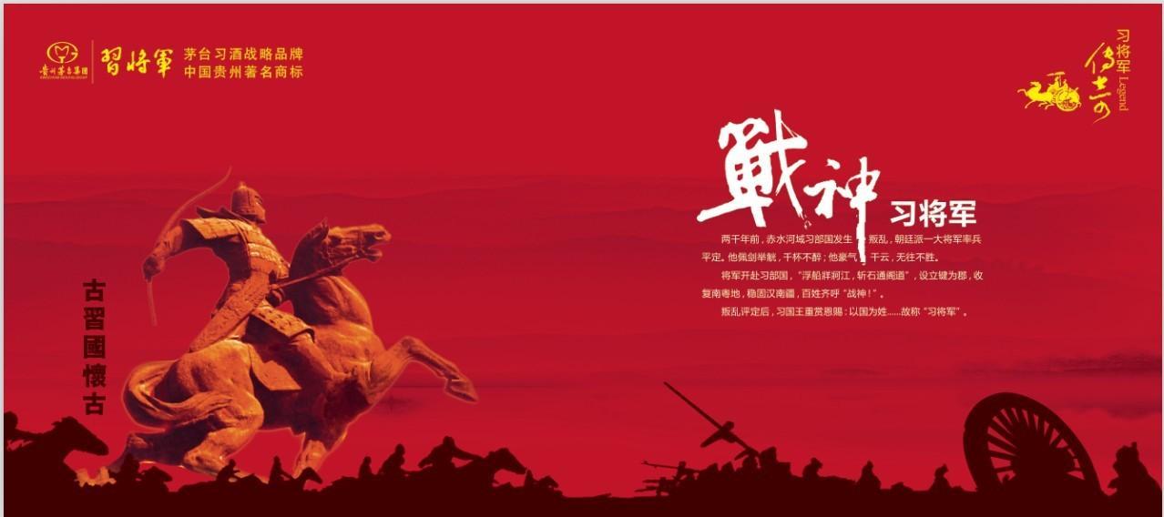 习将军中国梦