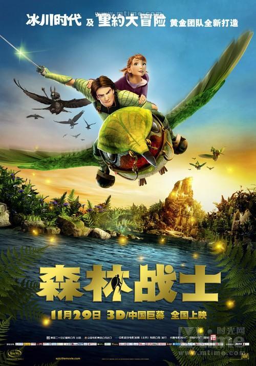 2013年3d电影票房_森林战士(2013年美国3D电脑动画电影) - 搜狗百科