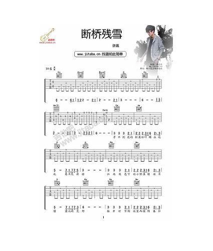 断桥残雪曲谱_断桥残雪(许嵩) - 搜狗百科