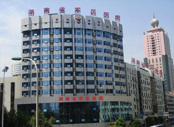 海南省军区医院_湖南省军区医院的前身是中国人民解放军第四野战军第十二兵团门诊部.