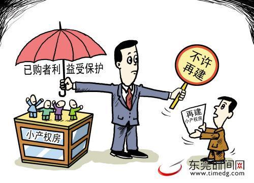 国土部:小产权房不予登记 房地产税尚待法定 资讯 第2张