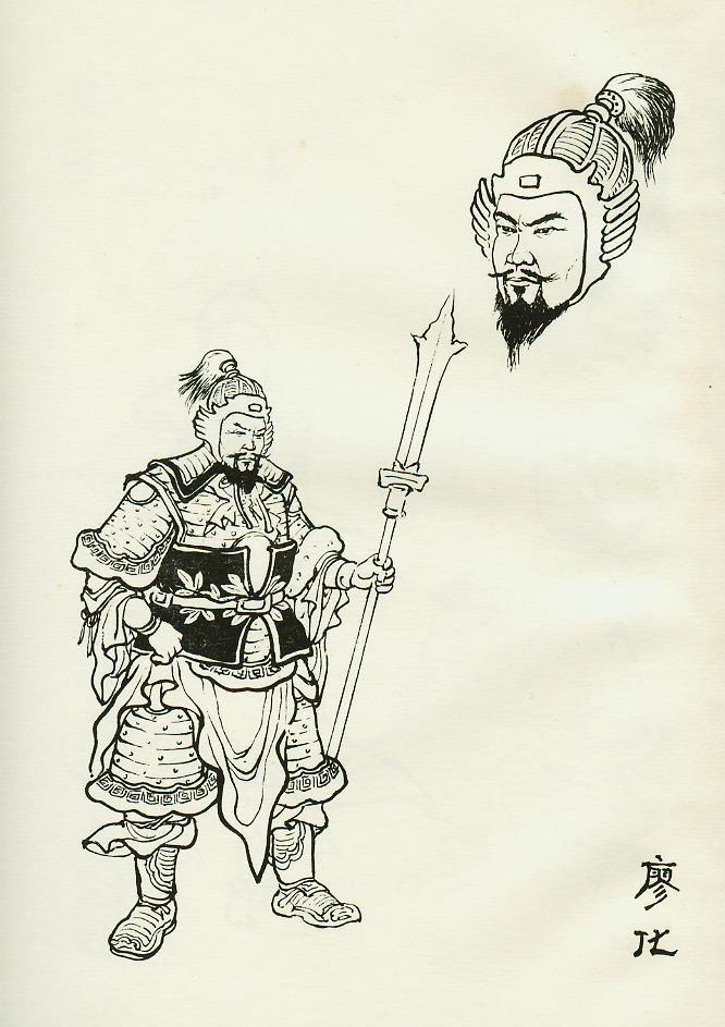 廖化(历史人物)