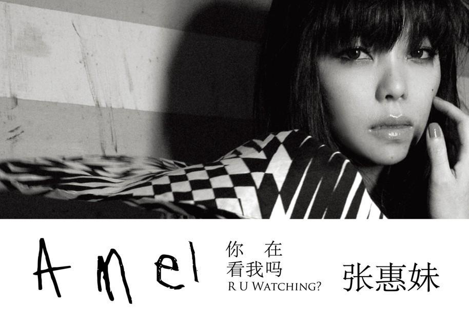 《我最亲爱的》所属专辑《你在看我吗》