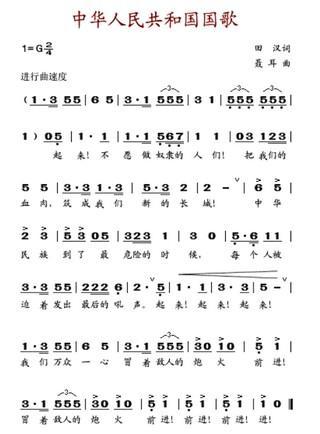 乐谱可爱的中华