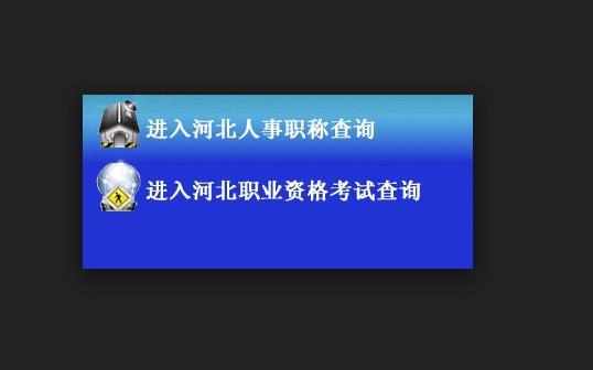 河北省人事考试网+-+搜搜百科