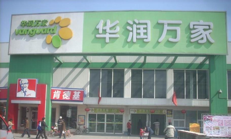 华润万家+ +搜百科
