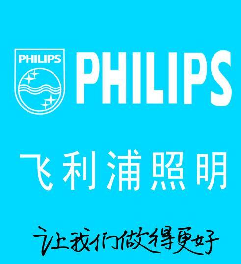 飞利浦电子广告语图片