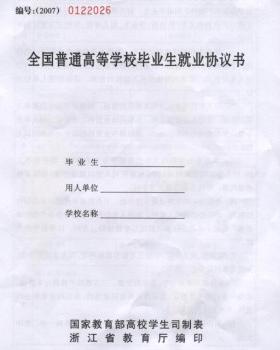 就业协议书的作用