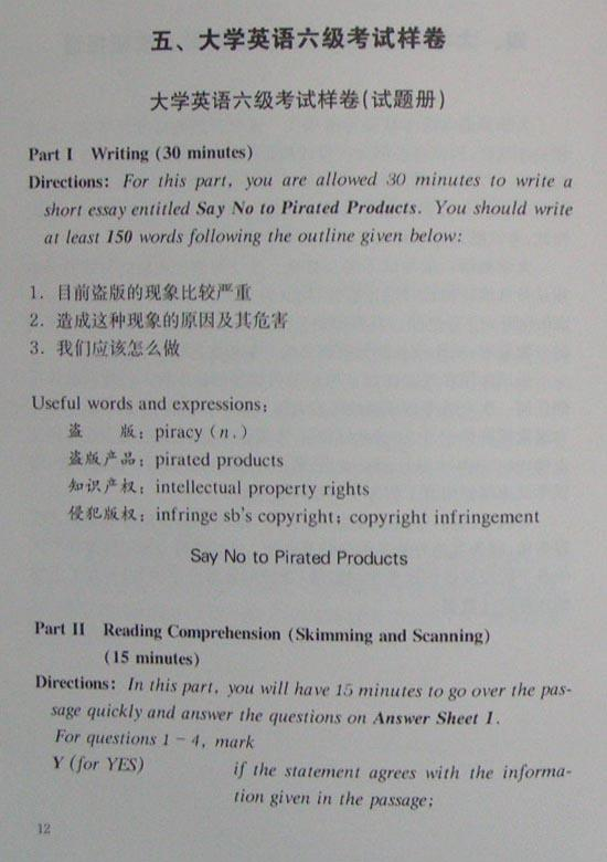 大学英语六级考试试卷样本