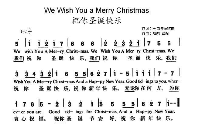 圣诞节音乐乐谱-圣诞歌曲 搜狗百科