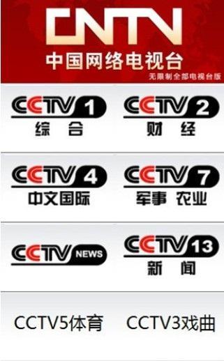 cntv网络电视台_全部版本 历史版本  cntv中国网络电视台首页,以视频搜索为核心,为