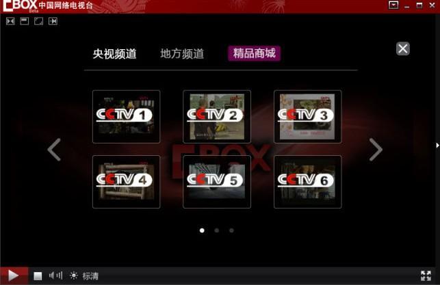 中国网路电视_中国网络电视台