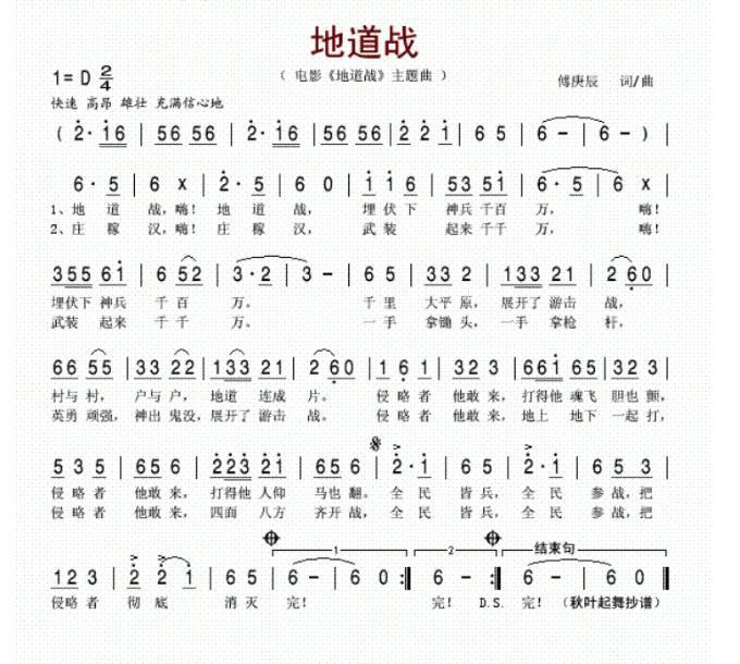 《地道战》乐谱-地道战 电影 搜狗百科