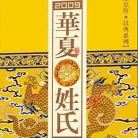 姓氏- 搜狗百科图片
