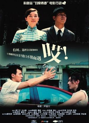致青春电影完整版下_11度青春系列电影