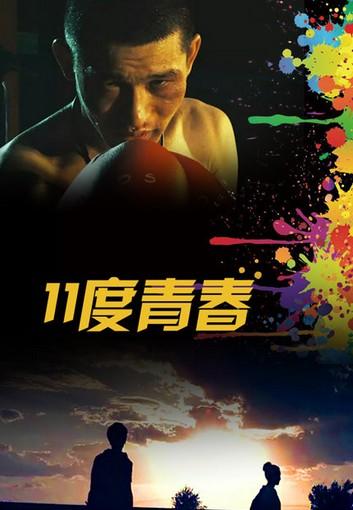 微电影11度青春系列_11度青春系列电影 - 搜狗百科