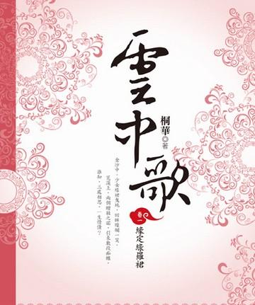 云中歌(女作家桐华所著小说) - 搜狗百科