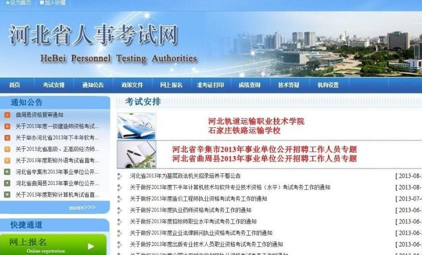河北省人事考试网