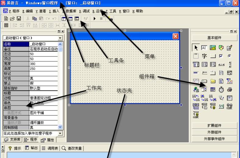 易语言5.6 冬镜官方正版