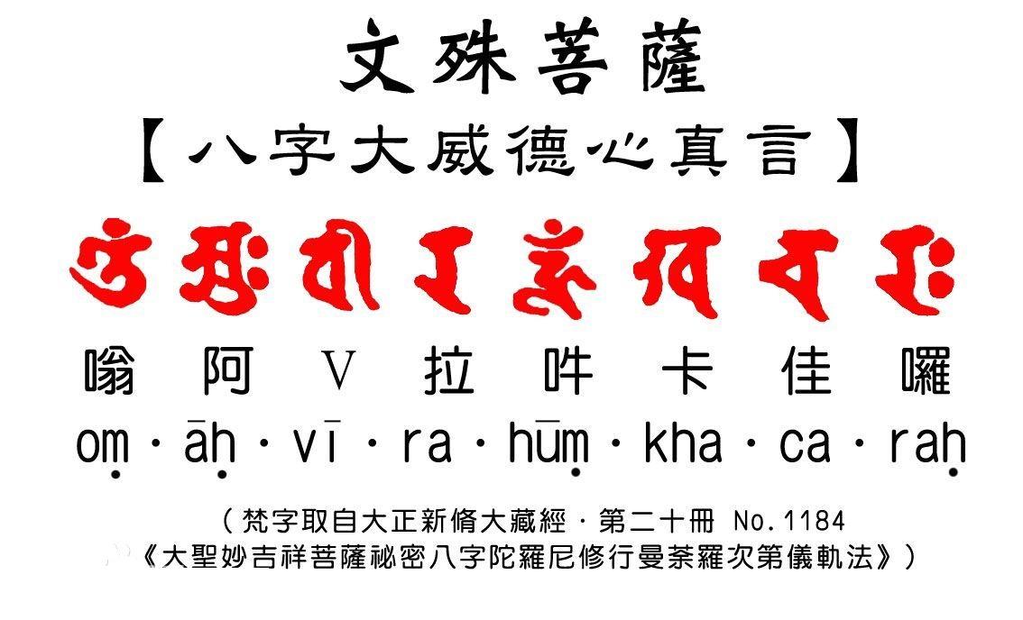 文殊菩萨八字真言_咒语 - 搜狗百科