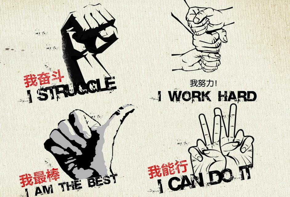 励志握拳 图片手绘