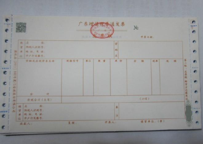 北京的增值税普通发票代码是:1100104650发票号码是01777318没有密码请问是真的吗?
