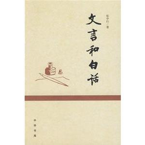 文言文封面_文言文(古代文学载体) - 搜狗百科