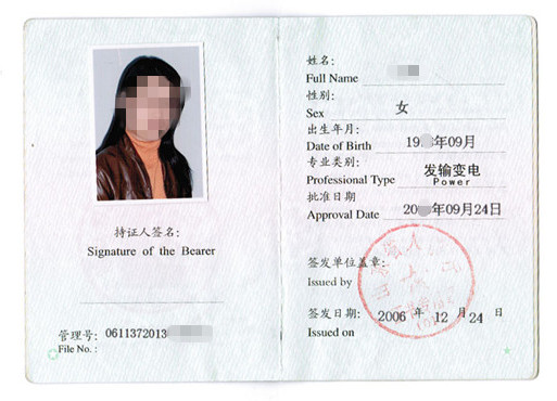 注册电气工程师相关证件