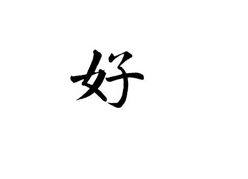 好��/g9�*��a�l.i�_好- 搜狗百科