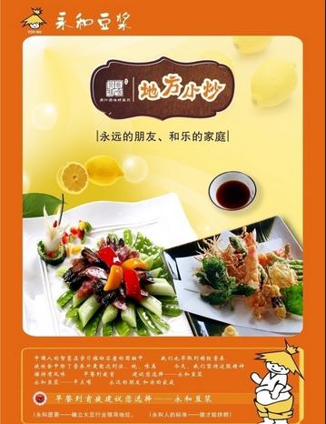 永和食谱菜单a食谱青少年豆浆的营养图片