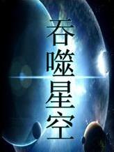 九鼎记2小说_吞噬星空(小说) - 搜狗百科