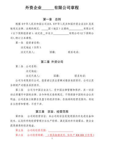 股份制公司章程范本_公司章程样本_建筑公司章程范本_淘宝助理